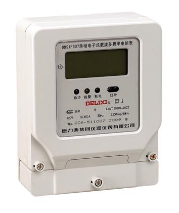 DDSIF607 型单相电子式载波多费率电能表